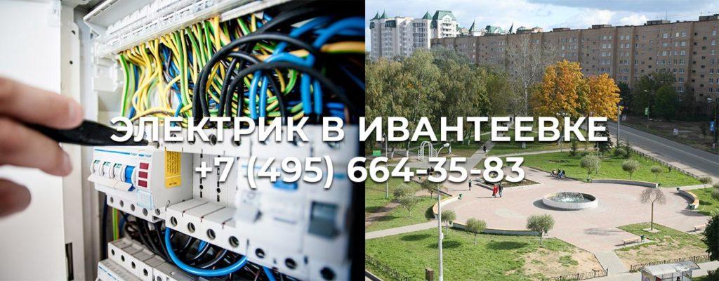 Электрик Ивантеевка — звоните, работаем каждый день, без выходных!