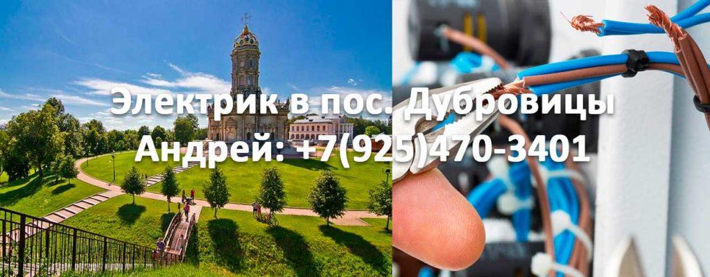 Электрик в пос. Дубровицы — звоните, работаем каждый день, без выходных!
